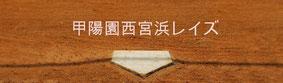 甲陽園西宮浜Rays(レイズ)