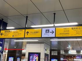 1)秋葉原駅「電気街・南口」を出て左へ
