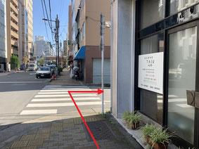 5)「歩行者専用通路」の先の信号を渡り左折。「鍼灸整骨院TAIU」の角を右折