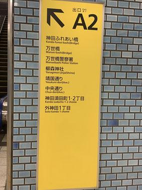 1)岩本町「A2 」出口をご利用ください