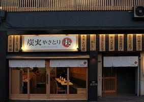 モダンで開放的な駅前ヤキトリ店