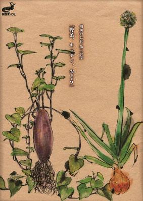 劇団わに社第二営業『野菜、キッチン、おとう』チラシ表