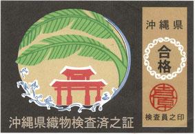 沖縄県織物検査済之証
