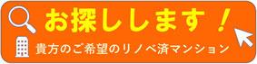 【リノベ済マンション専門店】にお任せください!