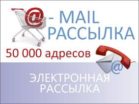 e-mail рассылка, электронная рассылка