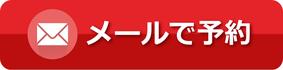 希望を入力→送信→店から返信→確定