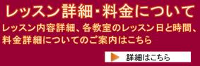 櫻井書道教室のレッスン詳細_レッスン日時と料金