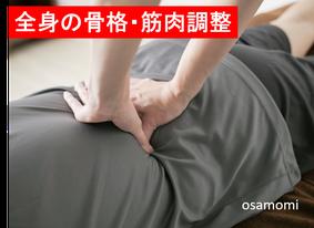昭島市で全身マッサージは、オサモミ整体院。