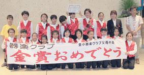 金賞を受賞した登野城小学校器楽クラブ=26日夜、石垣空港