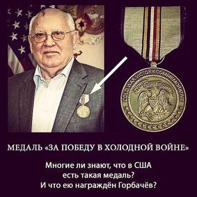 М.С.Горбачёв