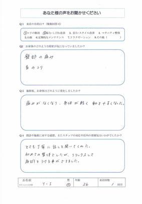 2019/08/01 お客様の声 No.140 Y.I様
