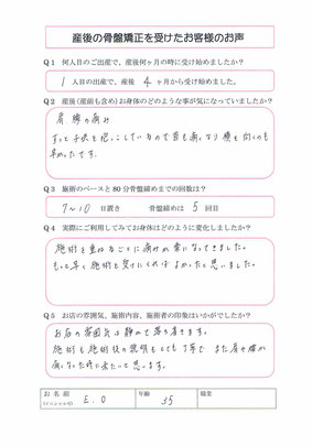 2019.12.28 No.143 E.O様