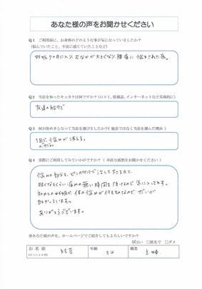 お客様の声(マタニティー)No.106 絵奈様