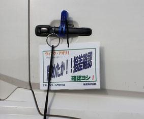 降車時にドアに注意喚起を促す釣り札を掛ける