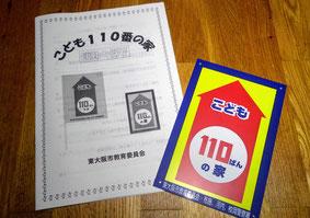 こども110ばんの家 健美食倶楽部 東大阪 若江北町