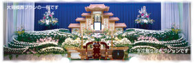 大規模葬プラン(主に社葬や団体葬など大規模な葬儀)