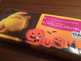 老舗のシュークリーム屋にはパンプキン味のシュークリ―ムも(日本)