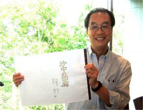 ファンから送られた『沙中の回廊』(宮城谷昌光・作)の新聞連載切りぬき製本を手に。これを持つときは、いつも顔がほころんでしまう原田です。