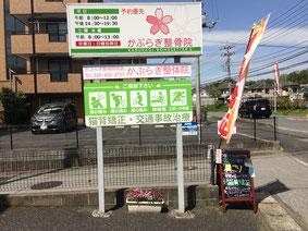 佐倉市かぶらぎ整骨院看板です