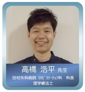 リハビリテーション栄養のスペシャリスト 高橋 浩平 先生