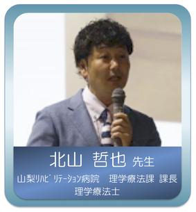 脳卒中に対するアプローチのスペシャリスト 北山 哲也 先生