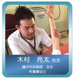 脳卒中、感覚・知覚、神経難病疾患のスペシャリスト 木村 亮太 先生