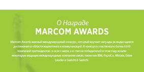 MARCOM AWARDS, Награды компании Jeunesse Global, Успех, Компания Дженесс получает награды, Jeunesse business awards, Business awards, Jeunesse Global,