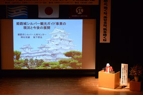 事例発表:姫路市シルバー人材センター