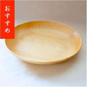 CARAディッシュ 24cm ¥6,480