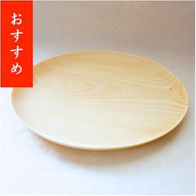 CARAプレート 25cm ¥4,320