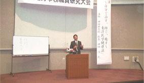 講師(公立学校職員研究大会)