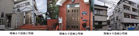 桜楓女子会館3号館の外観