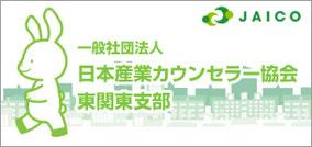 日本産業カウンセラー協会 東関東支部さま