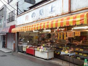 横浜市 南区 三吉橋通商店街 肉の見上