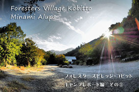 アウトドアライター・キャンプブロガー  SAMさんが「Kobitto」のキャンプレポートを書いてくれました!