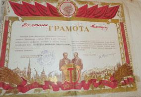 Почётная грамота исполкома Горно-Алтайского областного Совета депутатов трудящихся и горкома КПСС.