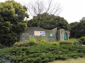 金沢八景 海の公園