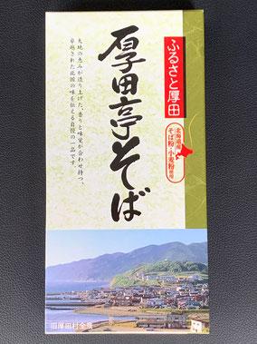 厚田亭そば&塩ようかん 1070円