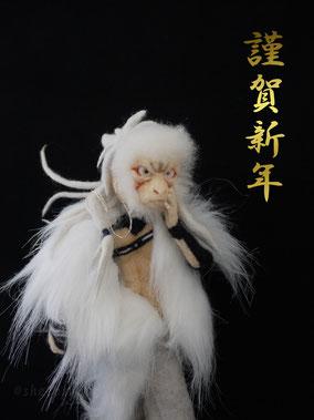 小狐丸 羊毛フェルト 年賀状 猿面