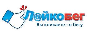 Лайкобег