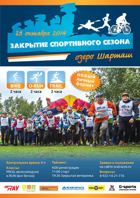 мультигонка Закрытие спортивного сезона