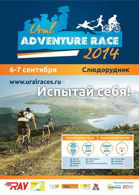 Уральская приключенческая гонка 2014 Слюдорудник
