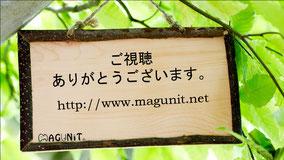 身体にもお財布にも、マグニットシリーズは優しいですよ。 (H28.2.19)