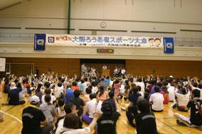 レインボー写真館 第43回大阪ろうあ者スポーツ大会