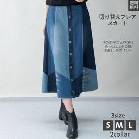 前釦切り替え加工スカート