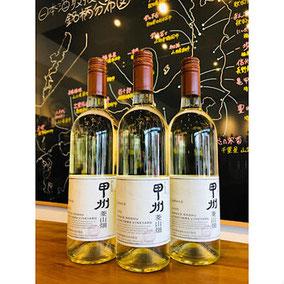 グレイス甲州菱山畑 ワイン