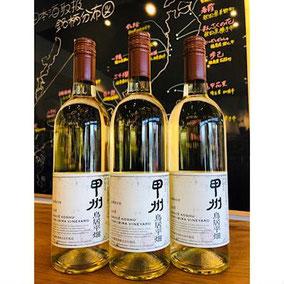 グレイス甲州鳥居平畑 ワイン