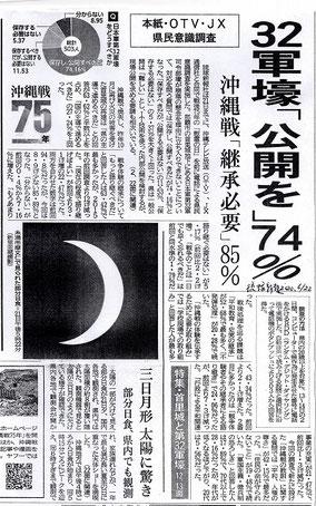 琉球新報20年6月22日