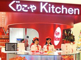 ぐりこ・や Kitchen
