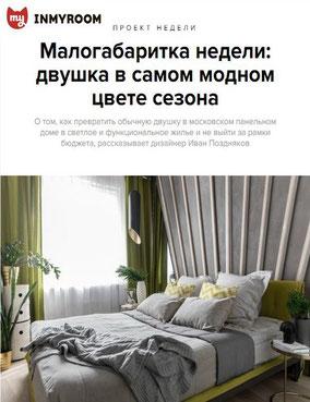 Иван Поздняков статья InMYROOM